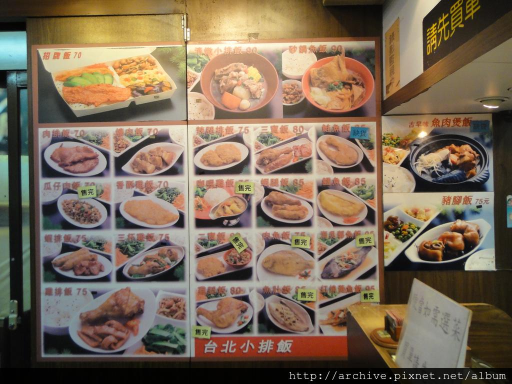 台北小排飯_菜單Menu價目表目錄,價錢價格價位飲料單,網誌食記推薦