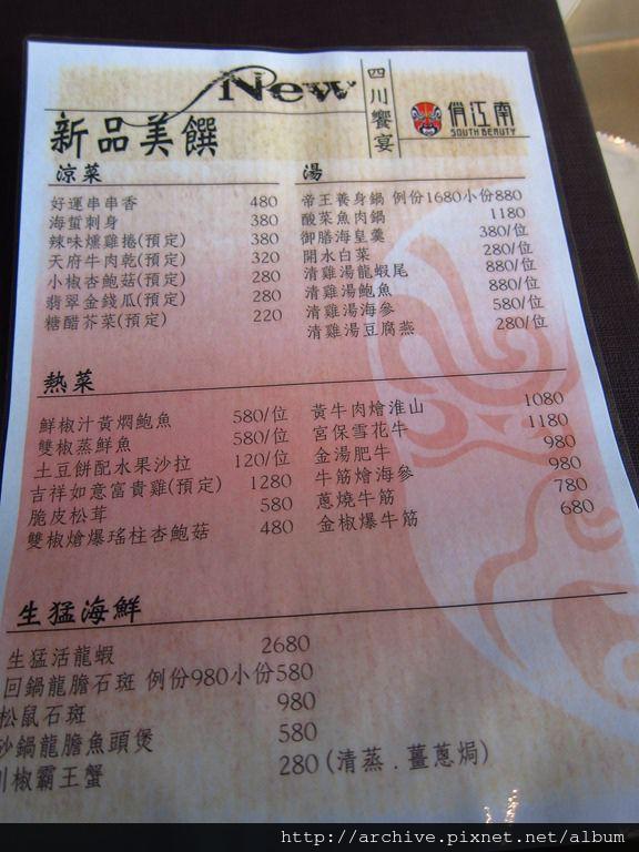 俏江南(四川饗宴)_菜單Menu價目表目錄,價錢價格價位飲料單,網誌食記推薦