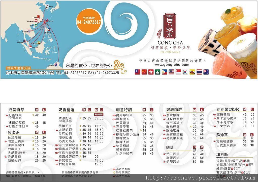 貢茶_菜單Menu價目表目錄,價錢價格價位飲料單,網誌食記推薦
