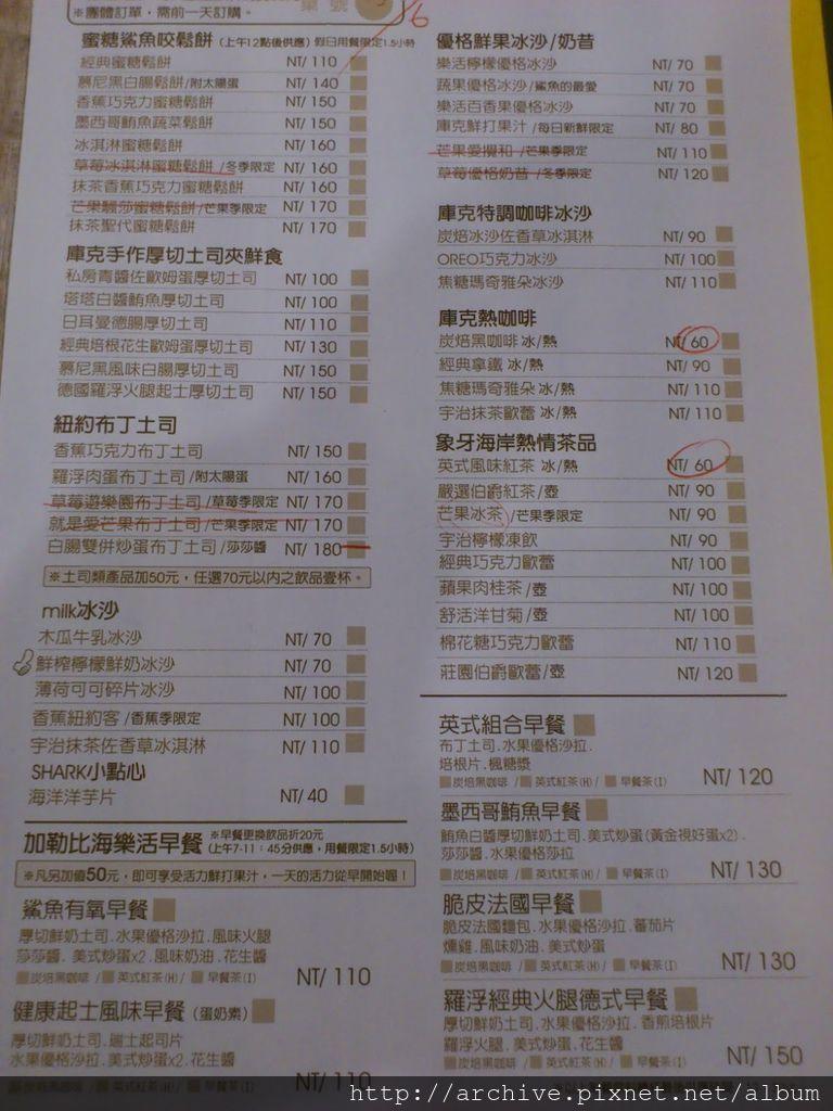 鯊魚咬吐司_菜單Menu價目表目錄,價錢價格價位飲料單,網誌食記推薦