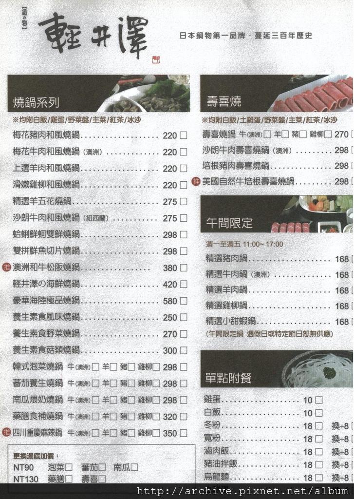 輕井澤_菜單Menu價目表目錄,價錢價格價位飲料單,網誌食記推薦