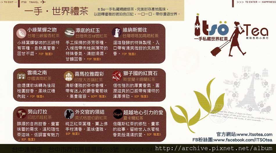 ISTO玩創紅茶_菜單Menu價目表目錄,價格價位飲料單,網誌食記推薦2