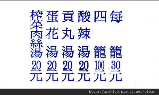 台中吉蜂(峰)蒸餃_菜單Menu價目表目錄,價格價位飲料單,網誌食記推薦1