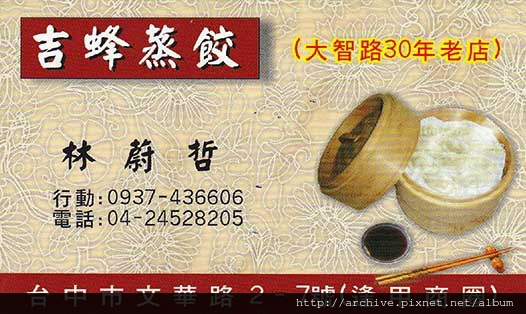 台中吉蜂(峰)蒸餃_菜單Menu價目表目錄,價格價位飲料單,網誌食記推薦2
