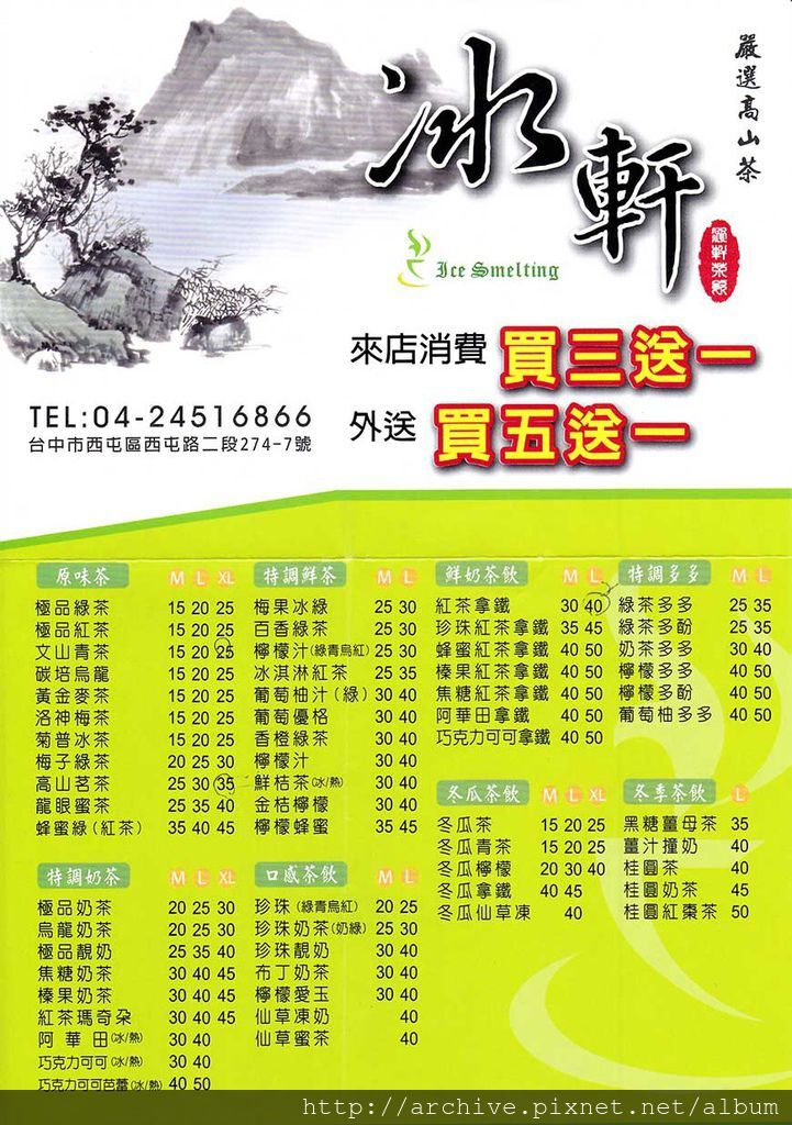 冰軒嚴選高山茶_菜單Menu價目表目錄,價格價位飲料單,網誌食記推薦