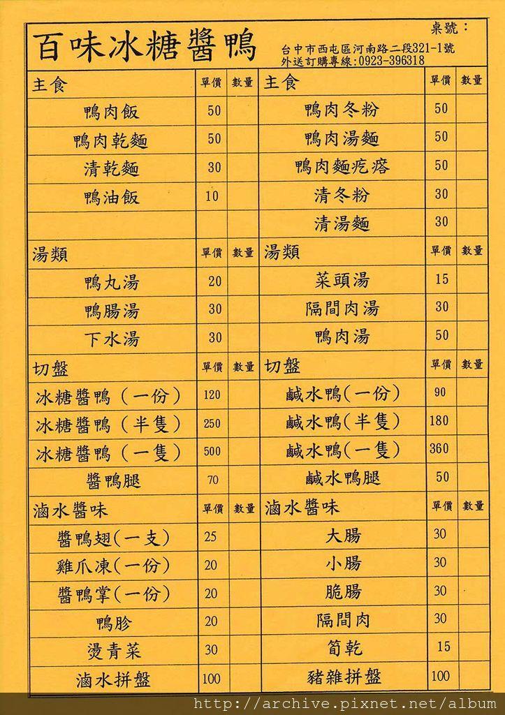 百味冰糖醬鴨_菜單Menu價目表目錄,價格價位飲料單,網誌食記推薦