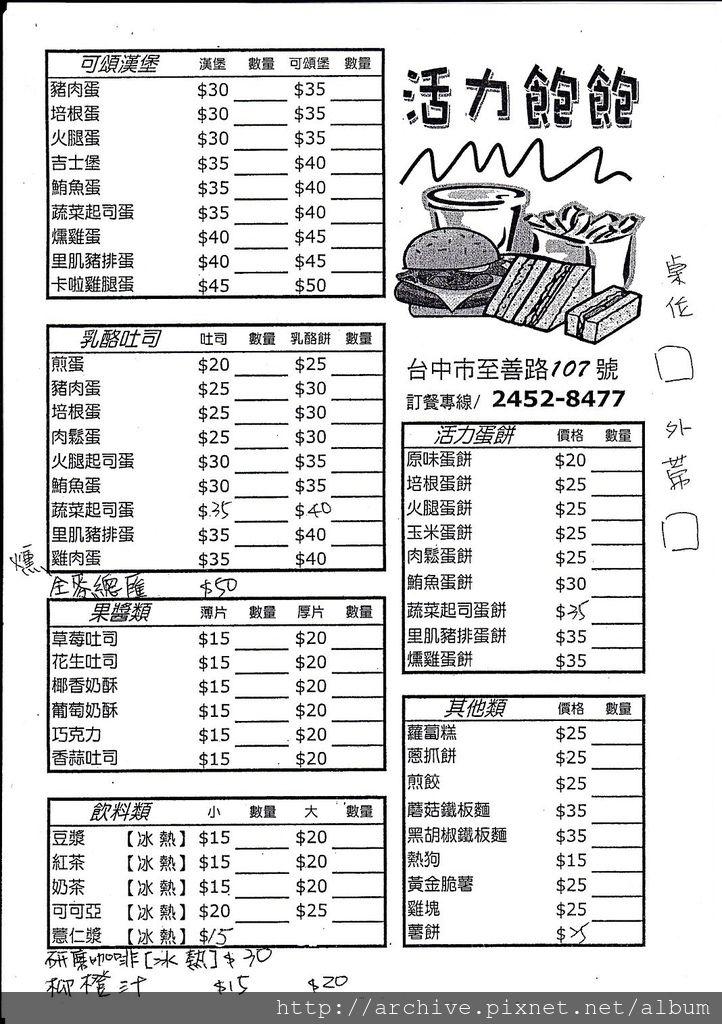 活力飽飽早餐_菜單Menu價目表目錄,價格價位飲料單,網誌食記推薦
