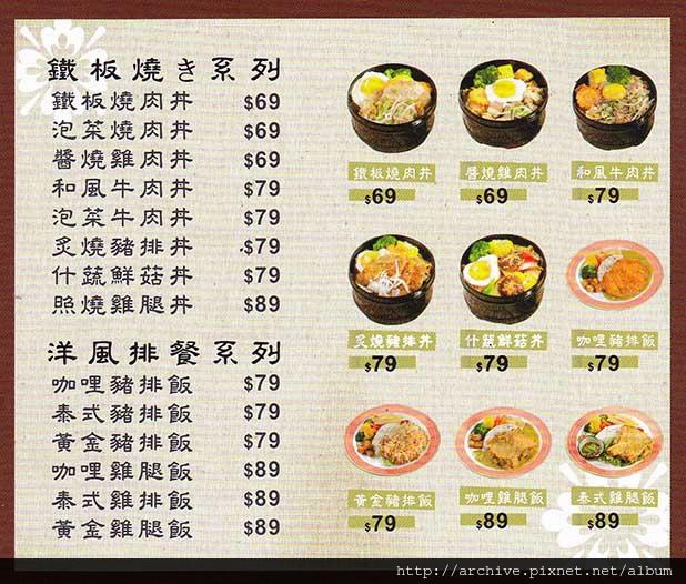 黑盒子鐵板燒丼專賣店_菜單Menu價目表目錄,價格價位飲料單,網誌食記推薦1