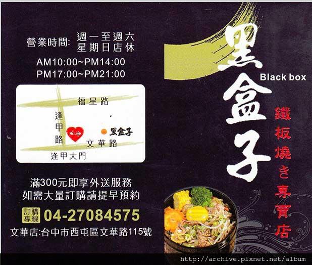 黑盒子鐵板燒丼專賣店_菜單Menu價目表目錄,價格價位飲料單,網誌食記推薦2