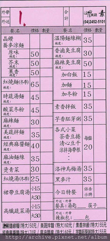 溫陽美蔬素食快餐_菜單Menu價目表目錄,價格價位飲料單,網誌食記推薦1