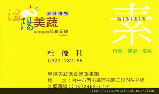 溫陽美蔬素食快餐_菜單Menu價目表目錄,價格價位飲料單,網誌食記推薦2