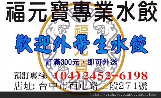 福元寶專業水餃_菜單Menu價目表目錄,價格價位飲料單,網誌食記推薦2