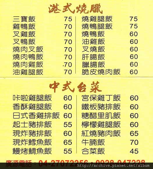 廣源港式燒臘中式台菜快餐_菜單Menu價目表目錄,價格價位飲料單,網誌食記推薦1
