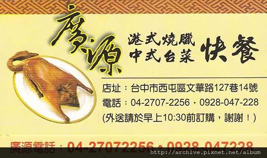 廣源港式燒臘中式台菜快餐_菜單Menu價目表目錄,價格價位飲料單,網誌食記推薦2
