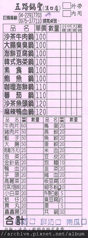 MENU_五路鍋聖_菜單Menu價目表目錄,價錢價格價位飲料單,網誌食記推薦