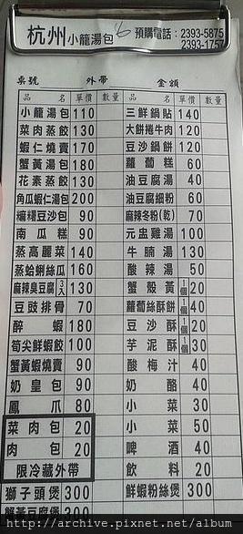 杭州小籠湯包_菜單,Menu,價目表,目錄,價錢,價格,價位,飲料單,網誌,食記,推薦