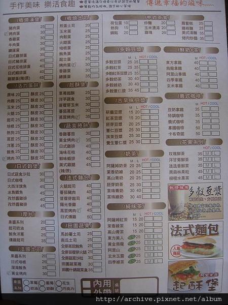 A-Bao Hosue早餐店_菜單,Menu,價目表,目錄,價錢,價格,價位,飲料單,網誌,食記,推薦