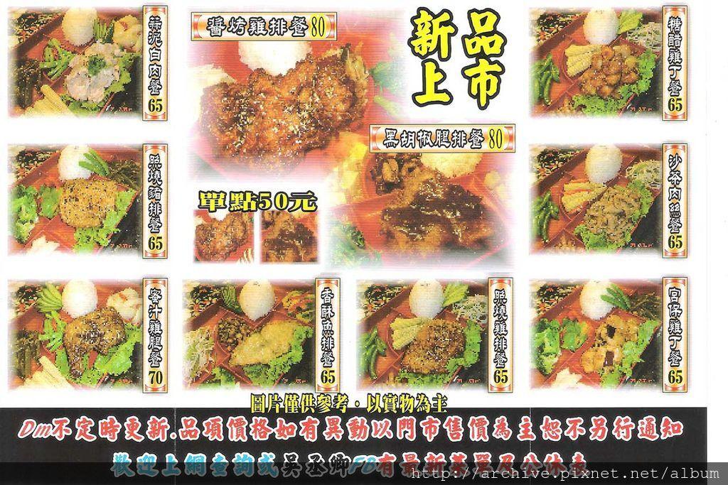 德興特餐館_菜單,Menu,價目表,目錄,價錢,價格,價位,飲料單,網誌,食記,推薦