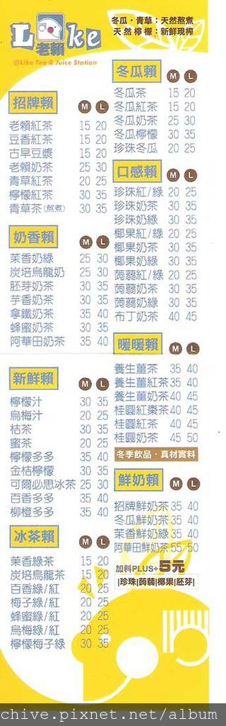 老賴茶棧_菜單,Menu,價目表,目錄,價錢,價格,價位,飲料單,網誌,食記,推薦