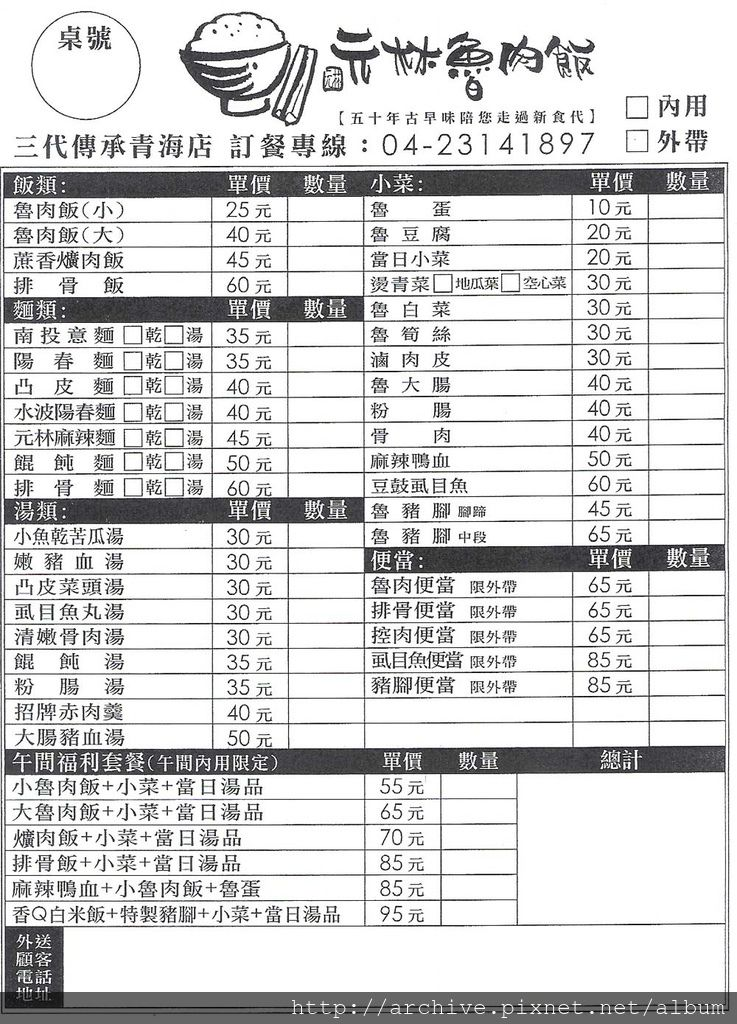 DM#30007,元林魯肉飯_菜單,Menu,價目表,目錄,價錢,價格,價位,飲料單,網誌,食記,推薦#