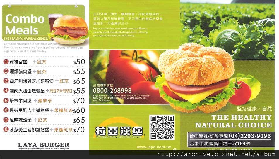 DM#30015,拉亞漢堡-台中漢雅_菜單,Menu,價目表,目錄,價錢,價格,價位,飲料單,網誌,食記,推薦#1