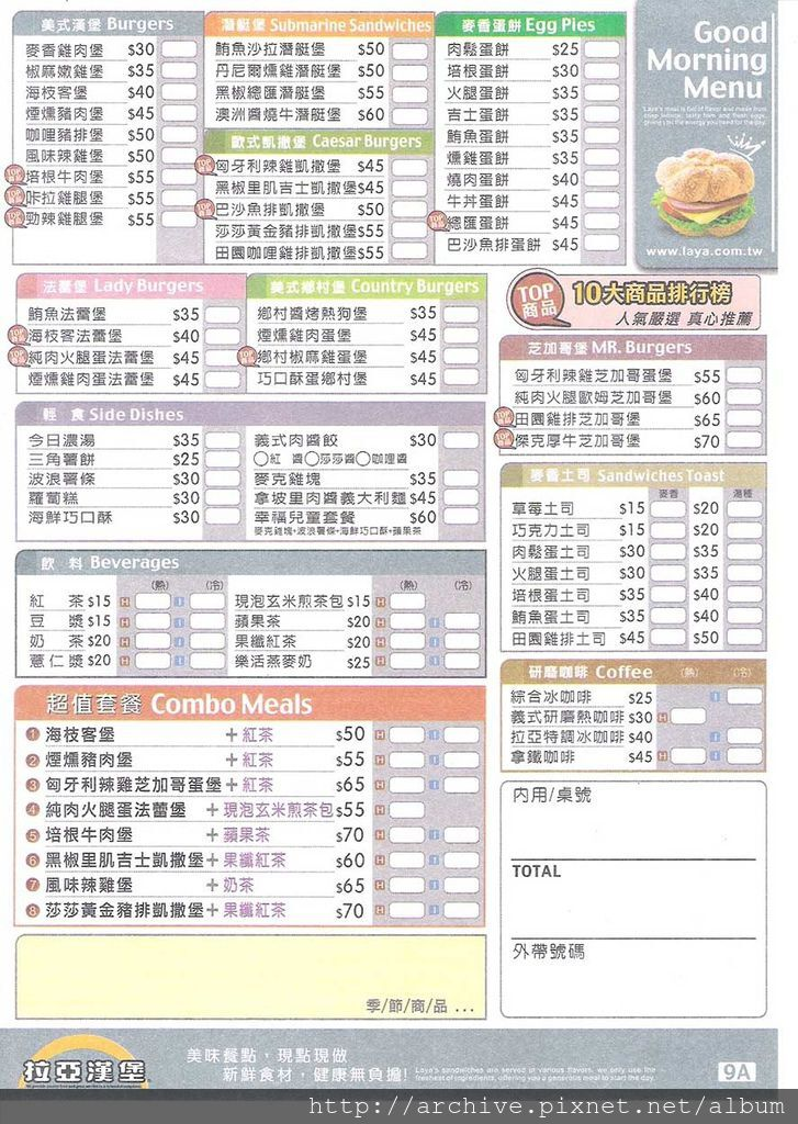 DM#30017,拉亞漢堡-台中漢雅_菜單,Menu,價目表,目錄,價錢,價格,價位,飲料單,網誌,食記,推薦#3