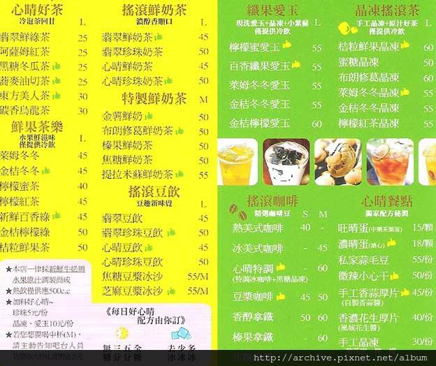 DM#30019,心晴配方-晶凍.搖滾茶_菜單,Menu,價目表,目錄,價錢,價格,價位,飲料單,網誌,食記,推薦#2