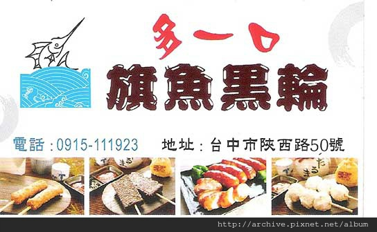 DM#30028,多一口旗魚黑輪_菜單,Menu,價目表,目錄,價錢,價格,價位,飲料單,網誌,食記,推薦#1