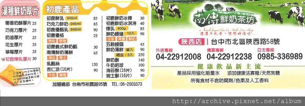DM#30030,南傳鮮奶茶坊-陝西店_菜單,Menu,價目表,目錄,價錢,價格,價位,飲料單,網誌,食記,推薦#1