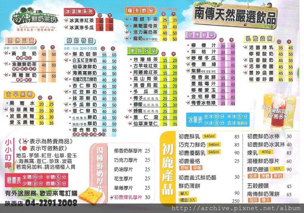 DM#30033,南傳鮮奶茶坊-陝西店_菜單,Menu,價目表,目錄,價錢,價格,價位,飲料單,網誌,食記,推薦#4