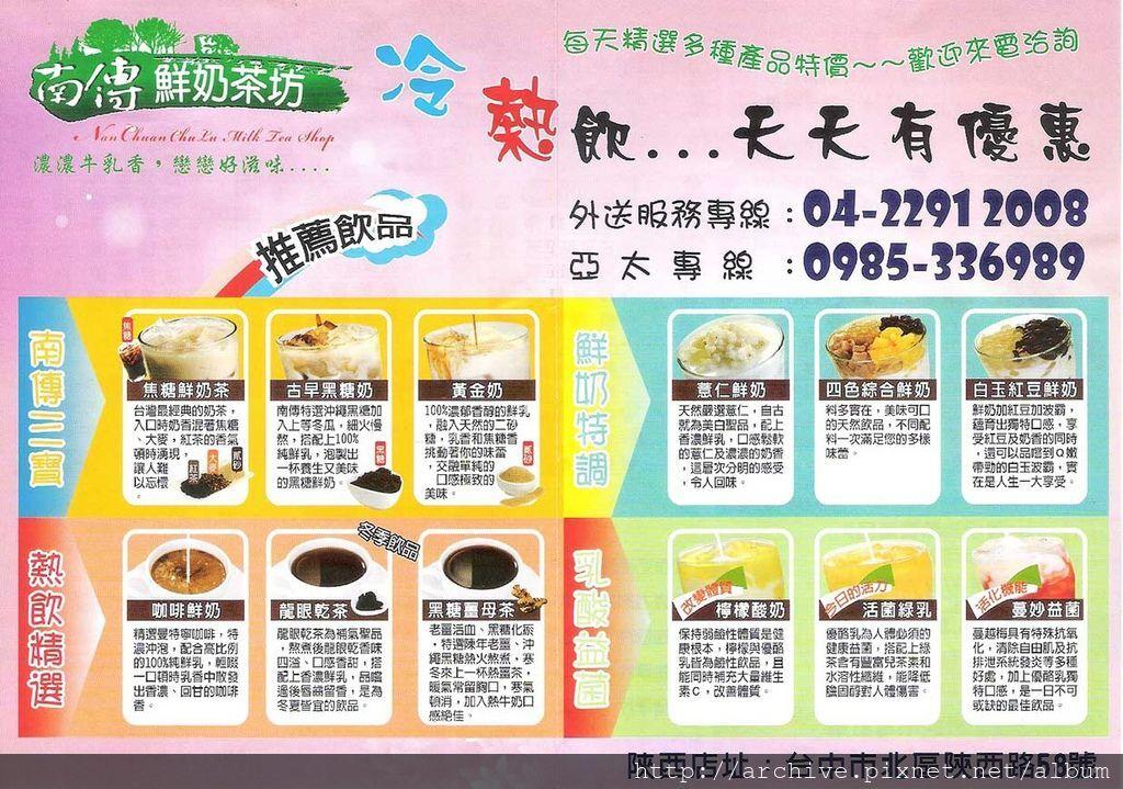 DM#30032,南傳鮮奶茶坊-陝西店_菜單,Menu,價目表,目錄,價錢,價格,價位,飲料單,網誌,食記,推薦#3