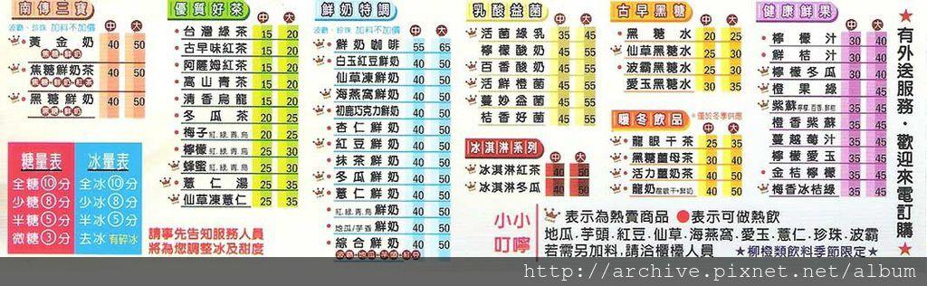 DM#30031,南傳鮮奶茶坊-陝西店_菜單,Menu,價目表,目錄,價錢,價格,價位,飲料單,網誌,食記,推薦#2