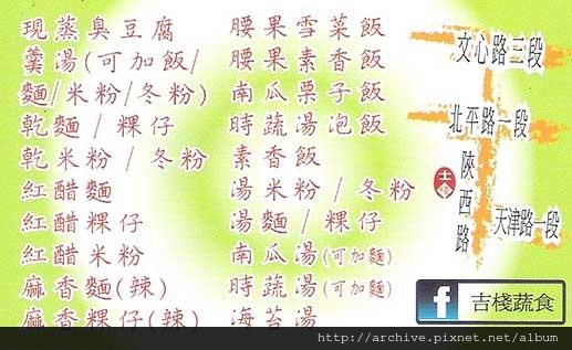DM#30035,吉棧蔬食_菜單,Menu,價目表,目錄,價錢,價格,價位,飲料單,網誌,食記,推薦#2