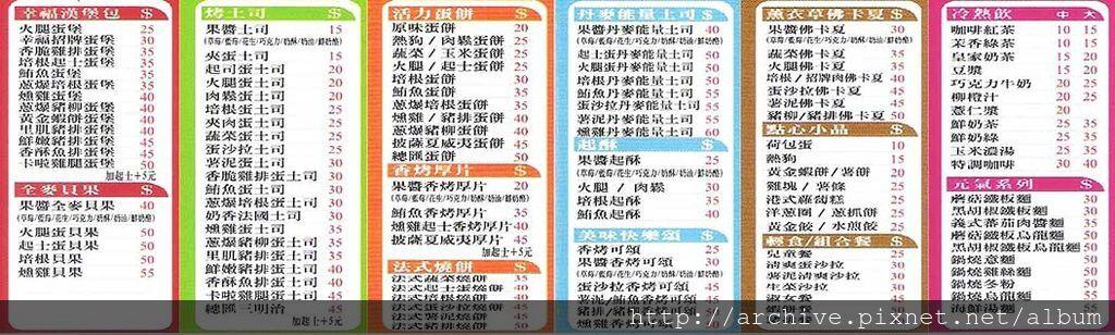 DM#30045,早安美芝城-台中文華店_菜單,Menu,價目表,目錄,價錢,價格,價位,飲料單,網誌,食記,推薦#2