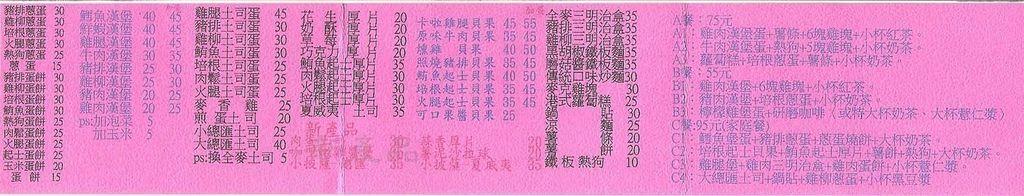 DM#30048,一之麥漢堡_菜單,Menu,價目表,目錄,價錢,價格,價位,飲料單,網誌,食記,推薦#2