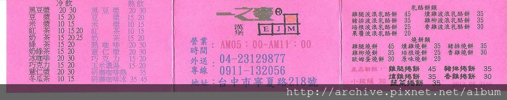 DM#30047,一之麥漢堡_菜單,Menu,價目表,目錄,價錢,價格,價位,飲料單,網誌,食記,推薦#1