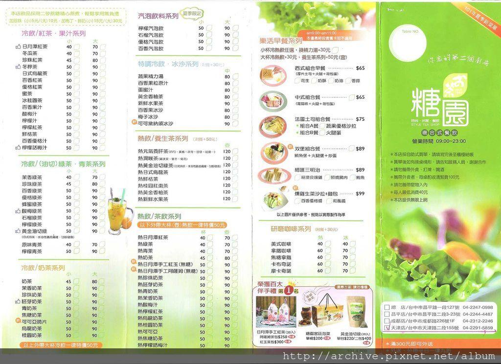 DM#30067,糖園複合式餐飲_菜單,Menu,價目表,目錄,價錢,價格,價位,飲料單,網誌,食記,推薦#