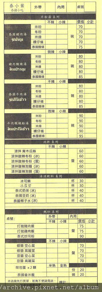DM#30084,泰小葉_菜單,Menu,價目表,目錄,價錢,價格,價位,飲料單,網誌,食記,推薦#