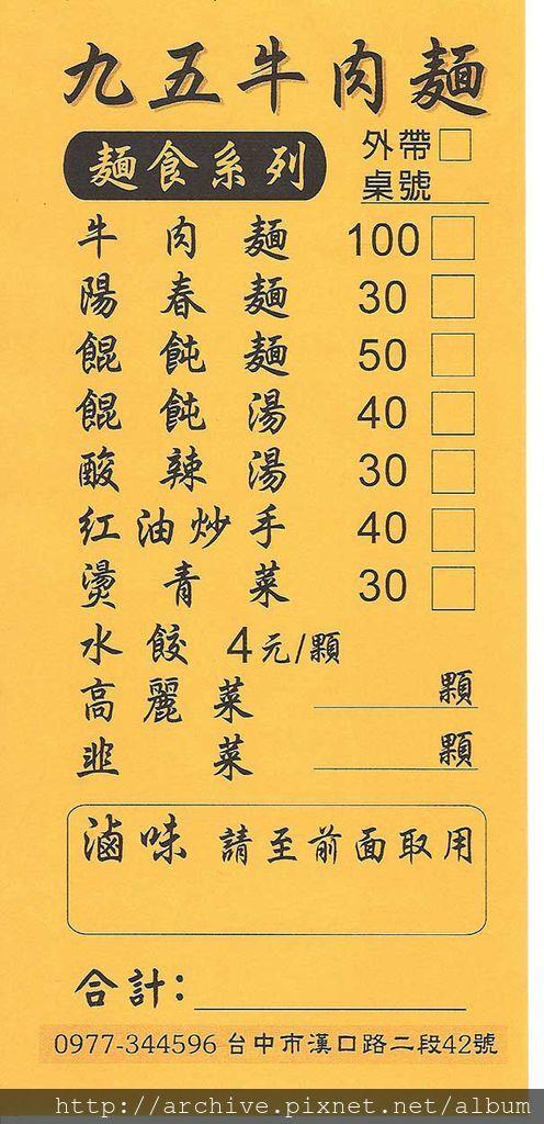 DM#30092,九五牛肉麵_菜單,Menu,價目表,目錄,價錢,價格,價位,飲料單,網誌,食記,推薦#2