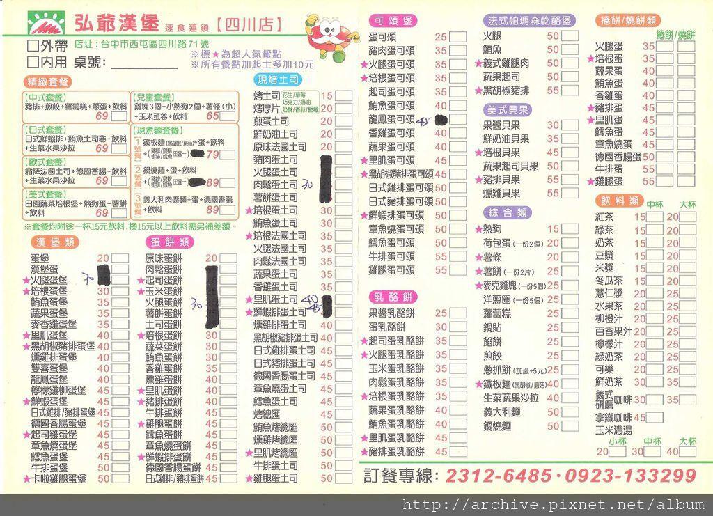 DM#30139,弘爺漢堡-四川店_菜單,Menu,價目表,目錄,價錢,價格,價位,飲料單,網誌,食記,推薦#