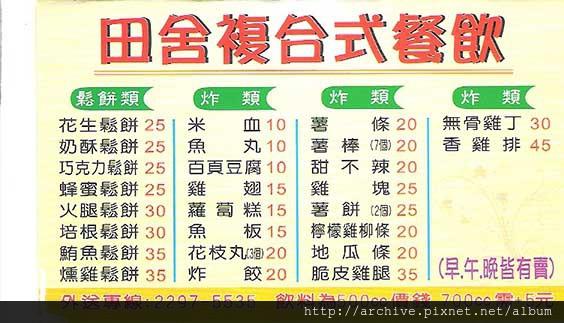 DM#30160,田舍複合式餐飲_菜單,Menu,價目表,目錄,價錢,價格,價位,飲料單,網誌,食記,推薦#1