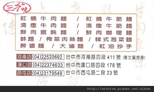 DM#30169,三分味牛肉麵專賣店_菜單,Menu,價目表,目錄,價錢,價格,價位,飲料單,網誌,食記,推薦#