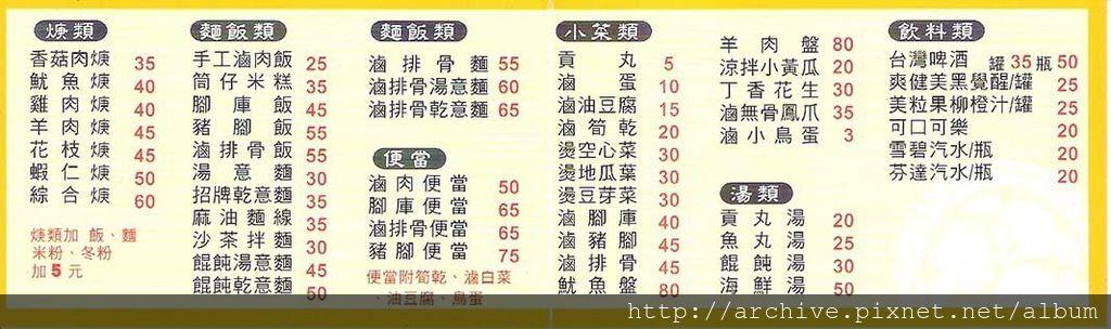 DM#30171,金利來焿麵達人_菜單,Menu,價目表,目錄,價錢,價格,價位,飲料單,網誌,食記,推薦#