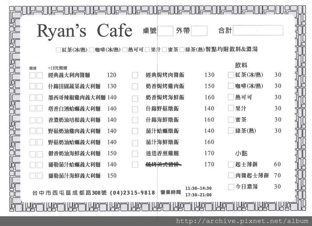 DM#30190,萊恩廚房-RYAN