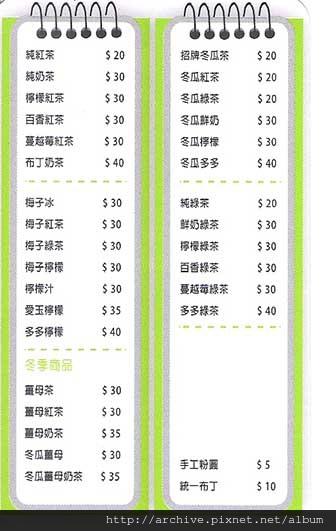 DM#30197,可不可紅茶專賣店_菜單,Menu,價目表,目錄,價錢,價格,價位,飲料單,網誌,食記,推薦#
