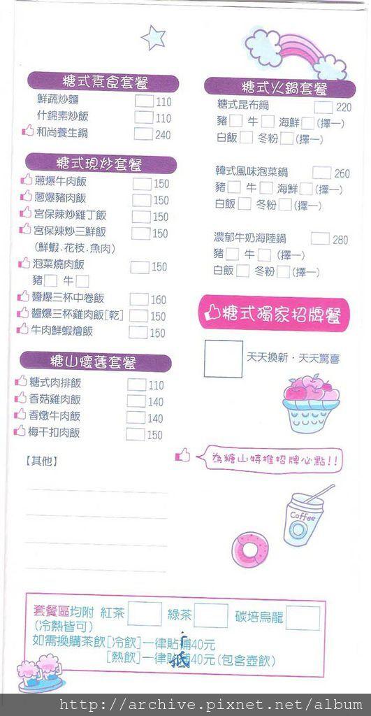 DM#30203,糖山-新茶飲.簡餐_菜單,Menu,價目表,目錄,價錢,價格,價位,飲料單,網誌,食記,推薦#4