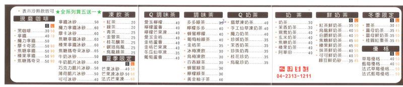 DM#30216,艾歐克咖啡_菜單,Menu,價目表,目錄,價錢,價格,價位,飲料單,網誌,食記,推薦#