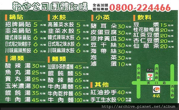DM#30222,四海遊龍_菜單,Menu,價目表,目錄,價錢,價格,價位,飲料單,網誌,食記,推薦#