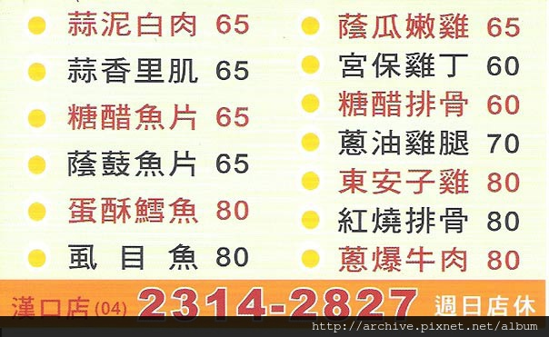 DM#30240,親子園食堂_菜單,Menu,價目表,目錄,價錢,價格,價位,飲料單,網誌,食記,推薦#