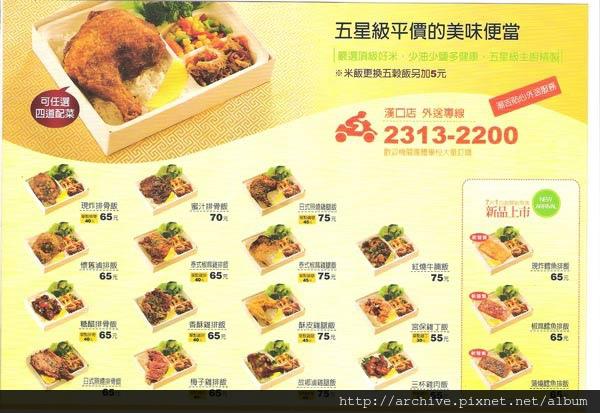 DM#30246,潮吉大排_菜單,Menu,價目表,目錄,價錢,價格,價位,飲料單,網誌,食記,推薦#
